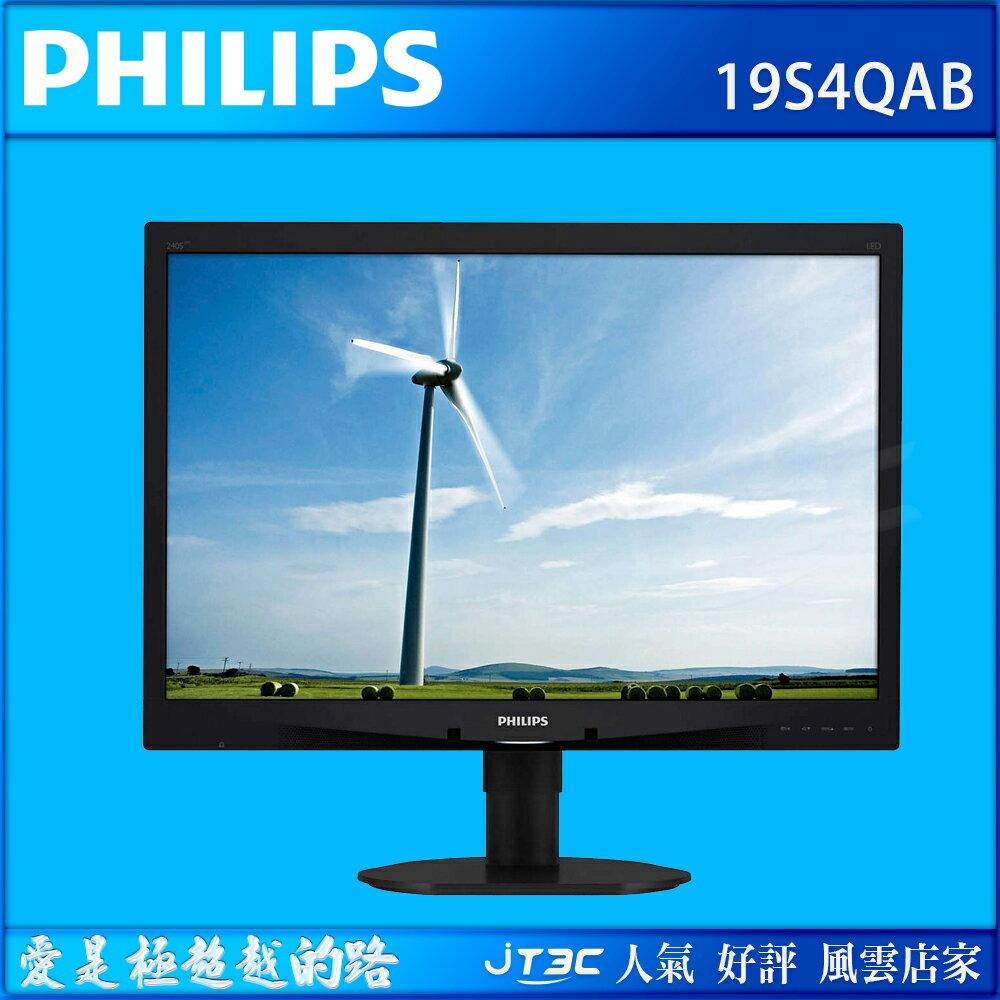 【最高折$500+最高回饋23%】PHILIPS 飛利浦 19S4QAB 19型IPS-ADS 液晶螢幕顯示器 0