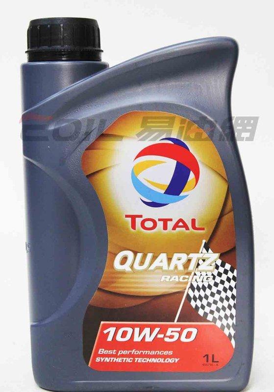 TOTAL QUARTZ RACING 10W50 合成機油