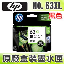 【浩昇科技】HP NO.63XL / 63XL 黑色 原廠盒裝墨水匣 適用於 1110/2130/3630