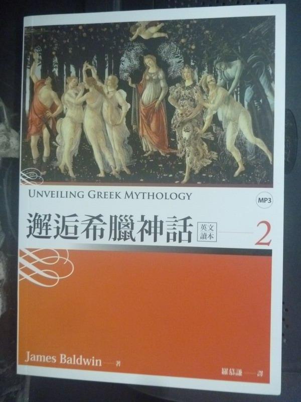 【書寶二手書T3/語言學習_JQG】邂逅希臘神話:英文讀本2_JamesBaldwi_附光碟