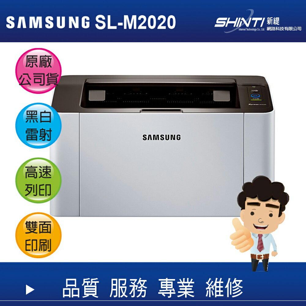 【學生低價專案】三星SAMSUNG SL-M2020w A4黑白雷射印表機*加贈A4影印紙1包*免運