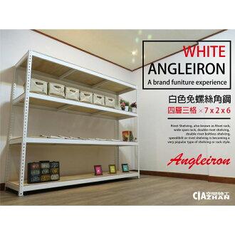 書櫃 櫃子 系統櫃 鞋架 白色免螺絲角鋼 (7x2x6_4層)【空間特工】W7020642