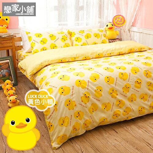 床包 單人~超細纖維~黃色小鴨~含一件枕套,全台最夯,LUCK DUCK , ,戀家小舖