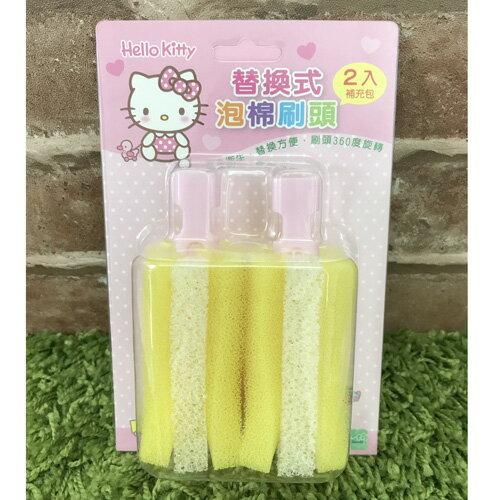 【唯愛日本】 17062900013 替換式泡棉刷頭2入 三麗鷗kitty 凱蒂貓 奶瓶防刮傷海綿刷 嬰幼兒居家用品