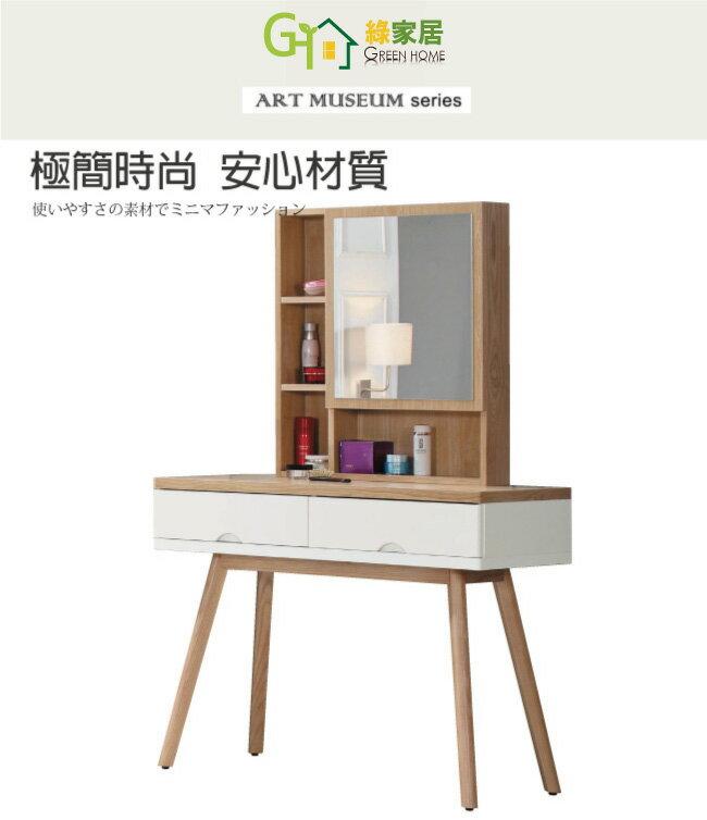 【綠家居】伊森妮 3.3尺雙色化妝鏡台(上+下座)