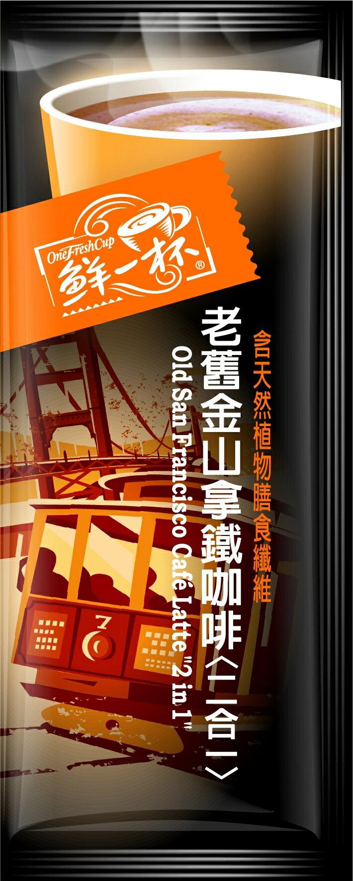 【買一送一】 鮮一杯老舊金山拿鐵咖啡二合一(20gx12入) 1