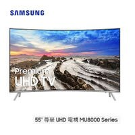 Samsung 三星到SAMSUNG三星 55吋 尊榮 UHD 曲面液晶電視 UA55MU8000WXZW 12期0% 公司貨 免運費
