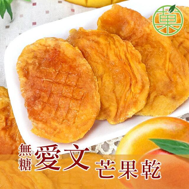 台南玉井愛文芒果乾 (無糖) 150G小包裝【菓青市集】