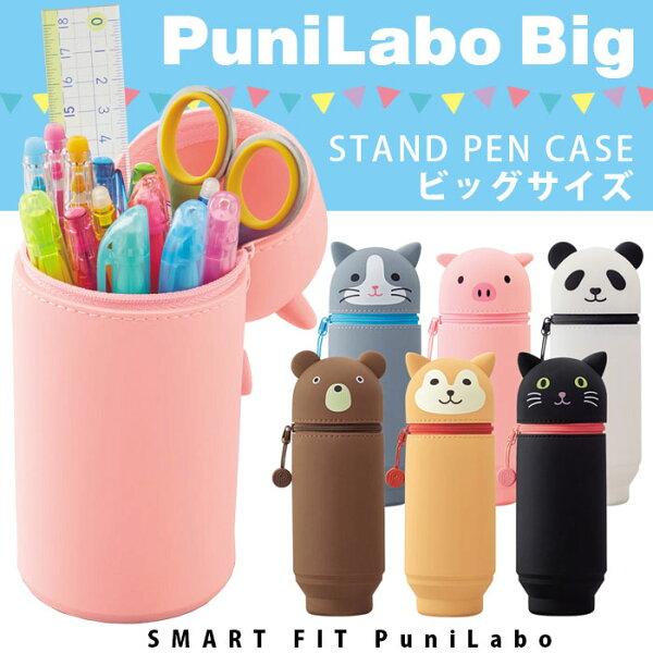 日本LIHITLABSMARTFITPuniLabo可愛動物BIG系列可立式筆袋(日本文具大賞)