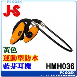 ☆pcgoex 軒揚☆ GDMALL JS 淇譽 HMH036 運動型防水 藍芽耳機 黃