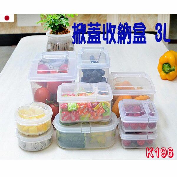 BO雜貨【SV8073】日本 K196 掀蓋收納盒 廚房調味料 水果 密封罐 保鮮盒 防潮 可冷藏 儲物3L