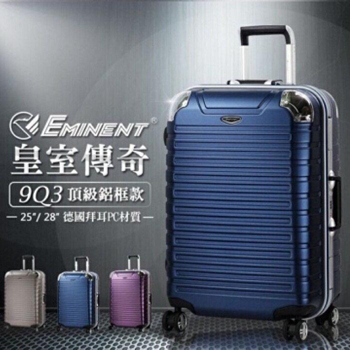 【eminent 雅仕】出國 商務 行李箱推薦款 萬國通路Eminent 鋁框款 26吋 29吋 TSA鎖 旅行箱 9Q3