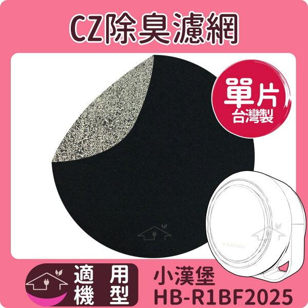 適用小漢堡HB-R1BF2025CZ沸石活性碳濾網單片