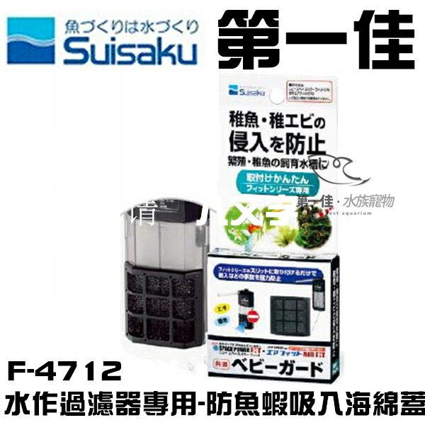 ^~第一佳水族寵物^~ 水作Suisaku~過濾器 ~防魚蝦吸入海綿蓋 F~4712~