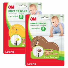【淘氣寶寶】3M 兒童安全旋轉安全門檔-小鴨/小熊【居家安全防護用品】