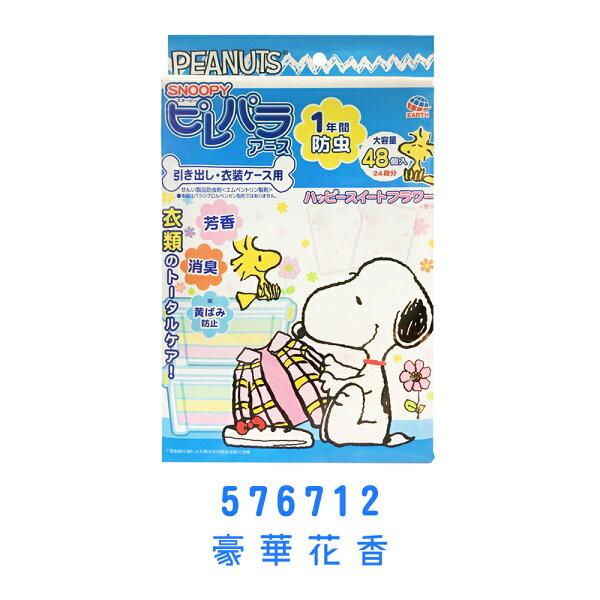 EARTH製藥SNOOPY史奴比衣櫃防霉防蟲芳香劑(48小包入)日本正版進口576712