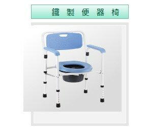 [熊賀康醫材] JCS-101 鐵製硬墊收合便器椅