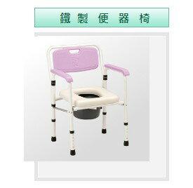 [熊賀康醫材] JCS-102 鐵製軟墊收合便器椅