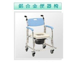 [熊賀康醫材] JCS-205 鋁合金有輪洗澡便器椅