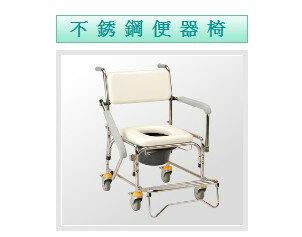 ^~熊賀康醫材^~ JCS~305 不銹鋼洗澡便器椅..拆手型
