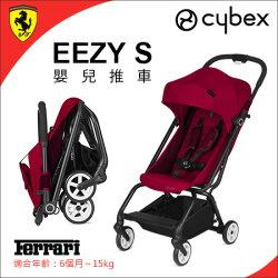 ✿蟲寶寶✿【德國Cybex】法拉利聯名限量款!新生兒可平躺 嬰兒手推車 EEZY S 賽車紅