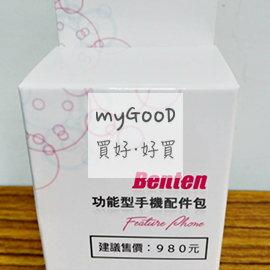Benten W520 奔騰 原廠電池 +原廠座充 配件包