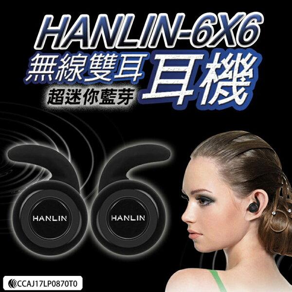 原廠公司貨HANLIN-6X6無線雙耳真迷你藍芽耳機NCC認證
