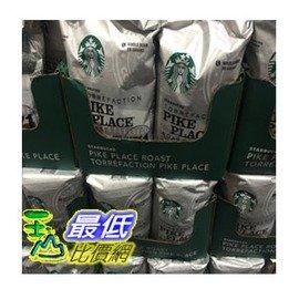 [COSCO代購 如果沒搶到鄭重道歉] STARBUCKS 派克市場咖啡豆 1.13公斤 (2入裝) _W608462