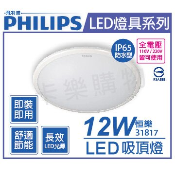PHILIPS飛利浦 LED 恒樂 恆樂 31817 12W 2700K 黃光 全電壓 IP65 戶外吸頂燈  PH430612