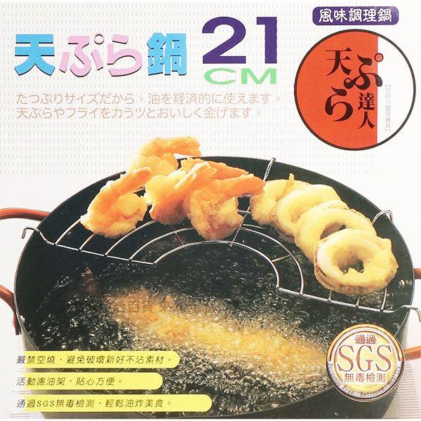 【九元生活百貨】21cm風味料理鍋 天婦羅鍋 油炸鍋 火鍋
