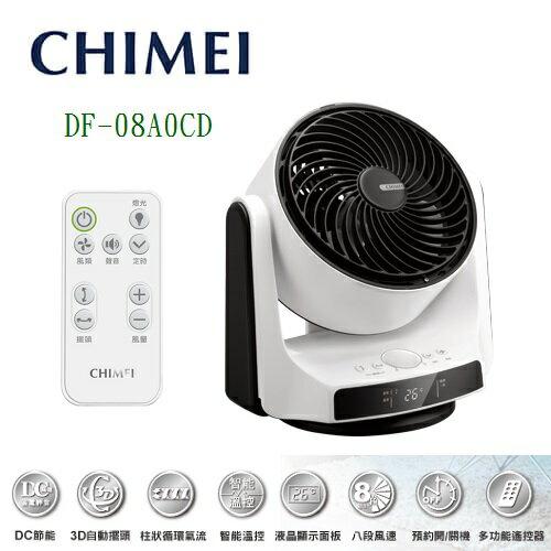 CHIMEI 奇美 DF-08A0CD ECO智慧溫控循環扇 公司貨 免運費 分期0% 電風扇
