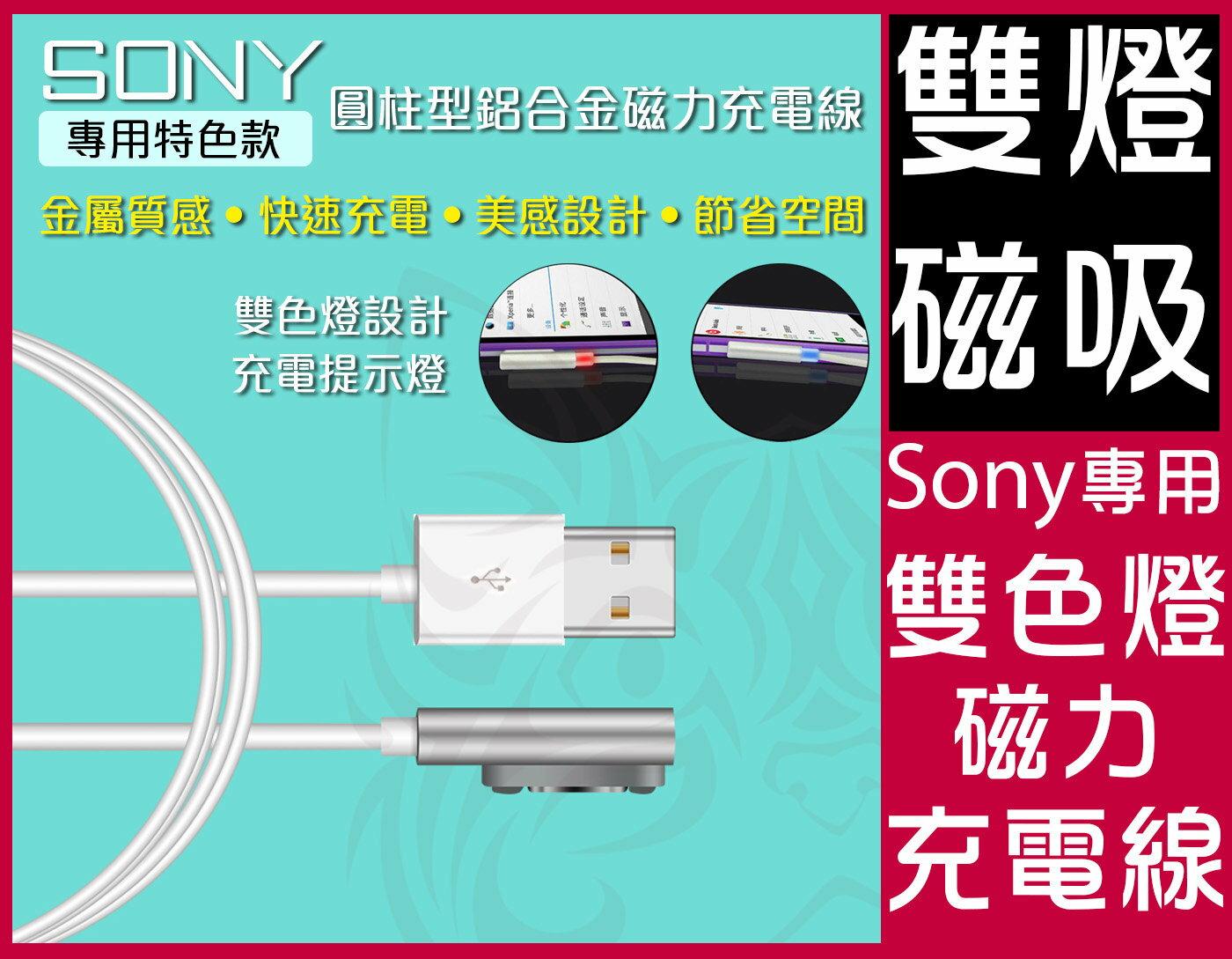副廠 Sony 專用 LED雙色燈 圓柱型 / 寬版 磁力充電線 【D-SON-002】 磁充線 Z3 Z2 Z1 ZU 可用 - 限時優惠好康折扣