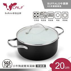 【牛頭牌】小牛系列陶瓷雙耳湯鍋20cm(附玻璃蓋)