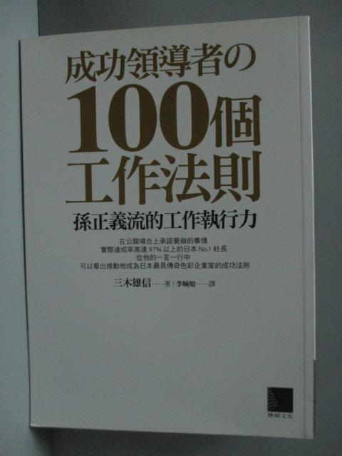 【書寶二手書T1/財經企管_NBK】成功領導者的100個工作法則_三木雄信