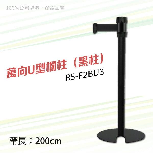 黑頭黑柱身 萬向U型欄柱收納款(黑柱)RS-F2BU3(200cm) 織帶色可換 不銹鋼伸縮圍欄 台灣製 欄柱