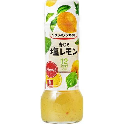 【日本理研】無脂青紫蘇檸檬沙拉醬 190ml ~健康低卡~