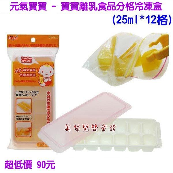 *美馨兒* 元氣寶寶 - 寶寶離乳食品分格冷凍盒(25ml*12格)/副食品專用/食物調理/餐具 90元