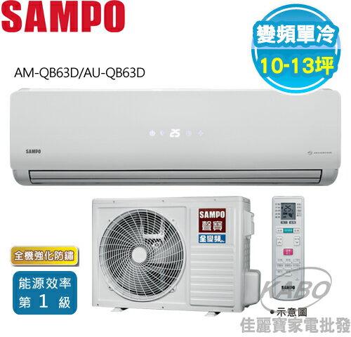 【佳麗寶】-(含標準安裝)(聲寶SAMPO)變頻一級冷專(10-13坪) AM-QB63D/AU-QB63D