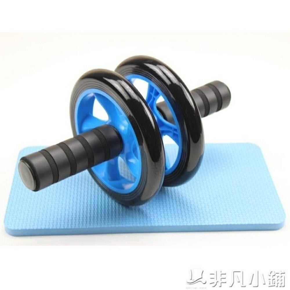 健腹輪 健身器材家用健腹輪女健腹器男腹肌輪收腹練腹部肌肉健身輪滾輪   非凡小鋪