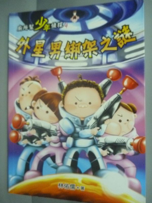 【書寶二手書T1/兒童文學_IMD】廁所幫少年偵探:外星男綁架之謎_林佑儒