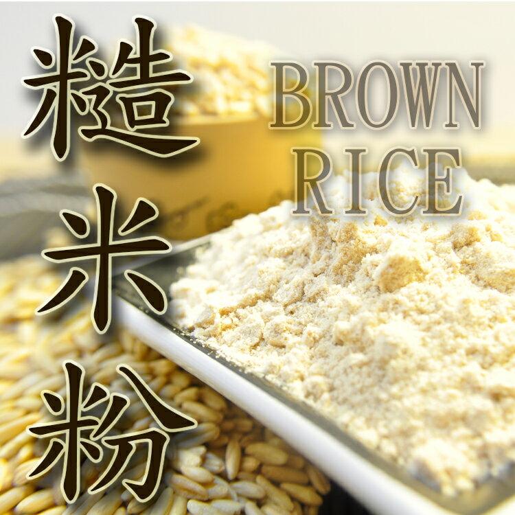 【純自然 】糙米粉 (600g/包)