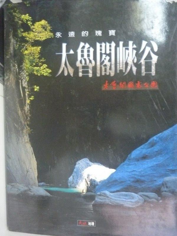 【書寶二手書T2/地理_ZAT】永遠的瑰寶-太魯閣峽谷_王執明