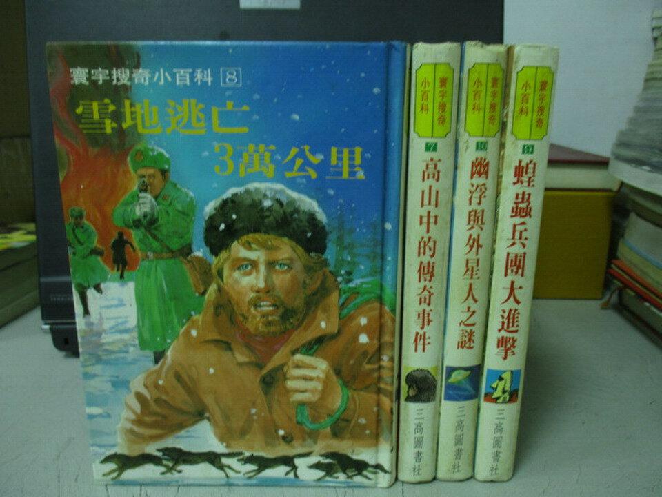 【書寶二手書T7/兒童文學_NNG】雪地逃亡3萬公里_幽浮與外星人之謎_蝗蟲兵團大進擊等_4本合售