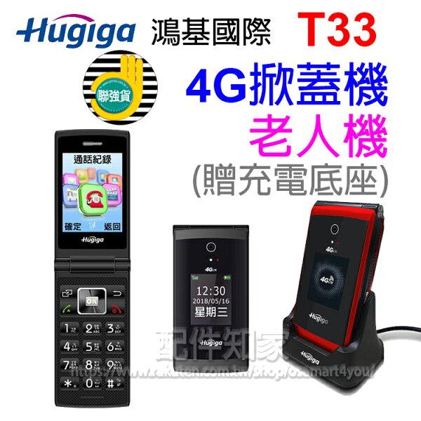 【4G全頻折疊老人機】鴻基HugigaT33VOLTEVOWIFI大按鍵大音量LTE亞太中華遠傳台灣之星台哥大-ZY