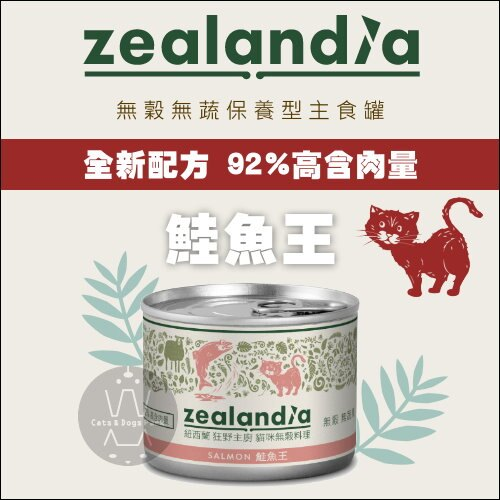 +貓狗樂園+ Zealandia 狂野主廚。無穀無蔬保養型主食貓罐。鮭魚王。170g $76--1罐入 全新配方