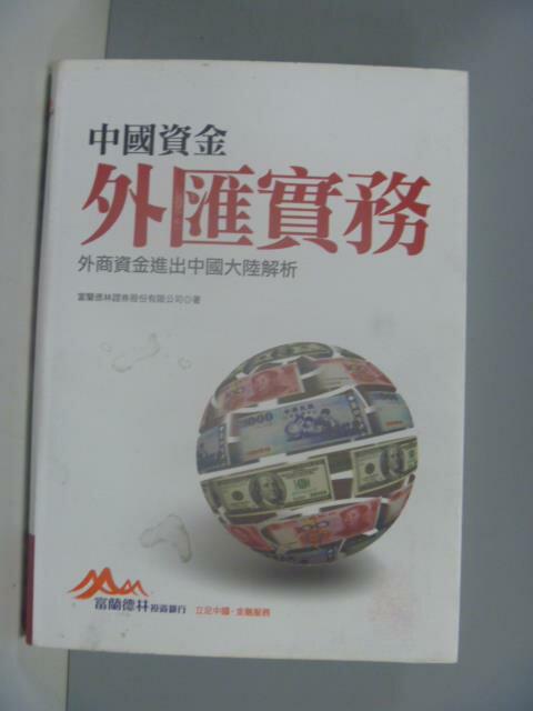 ~書寶 書T1/投資_KGB~中國資金外匯實務:外商資金進出中國大陸解析 ~  好康折扣