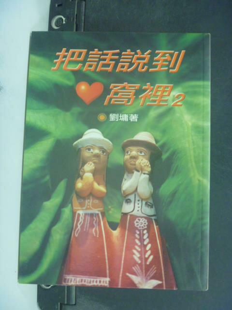 【書寶二手書T6/短篇_KDU】把話說到心窩裡2_劉墉