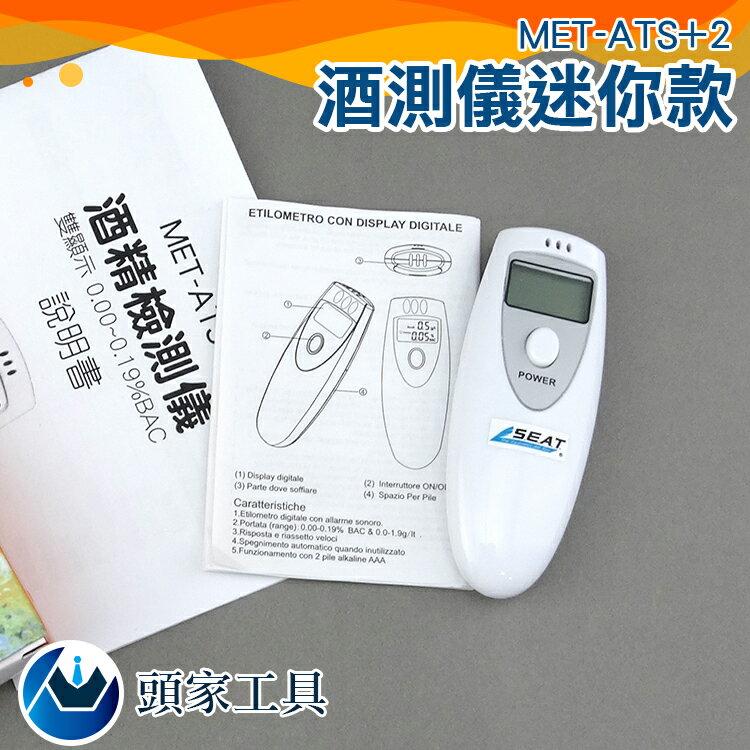《頭家工具》攜帶型酒測機 酒精濃度 酒駕測試儀 酒精測試儀  酒測器 外出應酬飲酒 MET-ATS+2