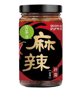 aconpure連淨苦茶油麻辣拌醬(全素)220g罐活動至930