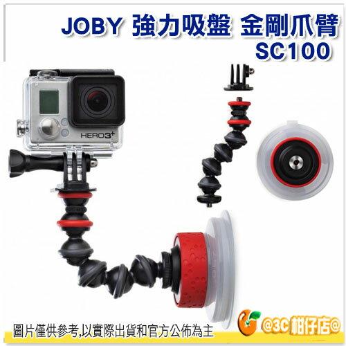 JOBY 強力吸盤金剛爪臂 Suction Cup & GorillaPod Arm SC100 立福公司貨 Gopro 小型相機 運動攝影 SC100-01WW